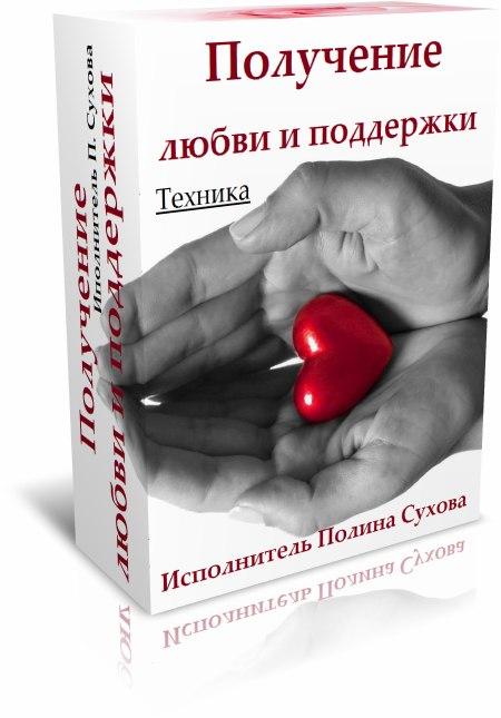 Получение любви и поддержки