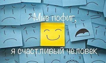 Счастливый человек, как правильно любить